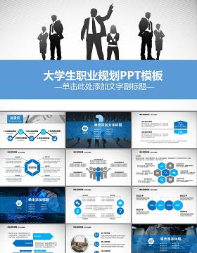 蓝色简洁通用大学生职业生涯规划ppt模板幻灯片