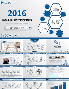 2017微立体年终工作总结汇报PPT模板幻灯片