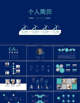 蓝色时尚创意个人求职竞聘简历PPT模板幻灯片