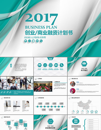2017綠色簡約創業商業融資計劃書PPT模板幻燈片