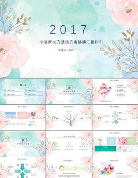 2017小清新大方活动方案讲演汇报PPT模板幻灯片