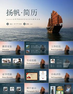 2017清新大学生个人简历ppt模板幻灯片