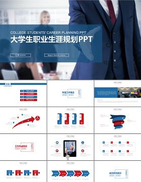 大气大学生职业生涯规划通用ppt模板幻灯片