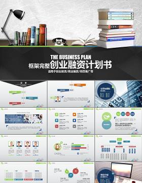 框架完整的创业计划书商业融资计划书PPT下载