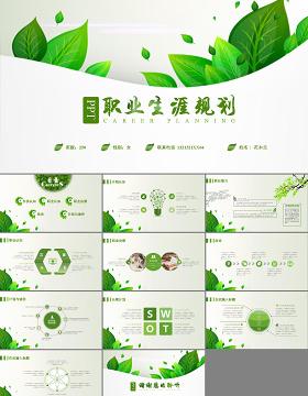 绿色清新大学生框架完整职业规划ppt模板幻灯片