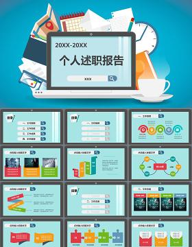 销售人员个人晋升述职报告ppt模板幻灯片
