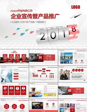 企业文化宣传企业简介公司简介红色办公PPT模板幻灯片