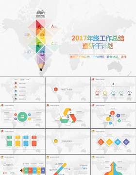 2017商务炫彩微粒体年终汇报新年计划工作总结ppt模板幻灯片