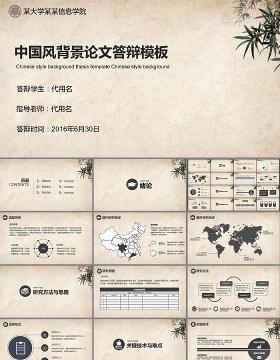 简约中国风背景论文答辩幻灯片PPT模板幻灯片
