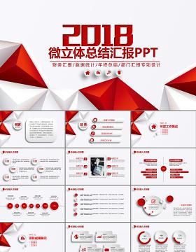 2018年红色微立体风格工作总结汇报PPT模板幻灯片