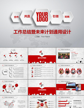 红色微粒体合作共赢商务计划汇报PPT模板幻灯片