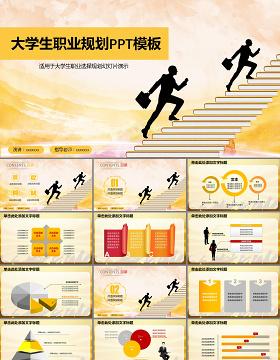 黄色简洁大学生职业生涯规划ppt模板幻灯片