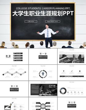黑白简洁大学生职业生涯规划ppt模板幻灯片