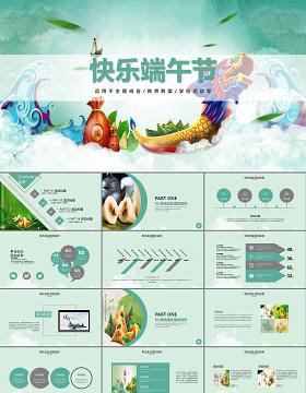 2017清新端午节包粽子赛龙舟划龙船主题活动PPT模板幻灯片