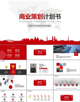 時尚紅色創新科技項目計劃書ppt模板幻燈片
