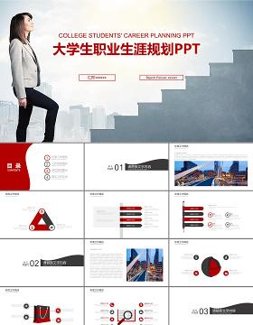 红色简约大学生职业生涯规划ppt模板幻灯片