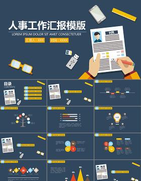 企业人力资源管理汇报新员工入职培训工作计划总结汇报PPT模板幻灯片