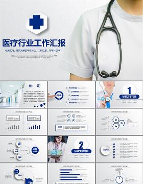 医疗行业医生护士医学生通用工作汇报ppt模板幻灯片