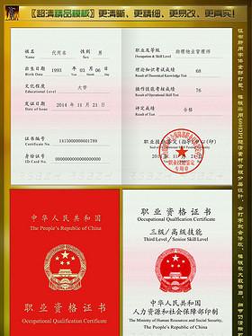 全套助理物业管理师职业资格证书