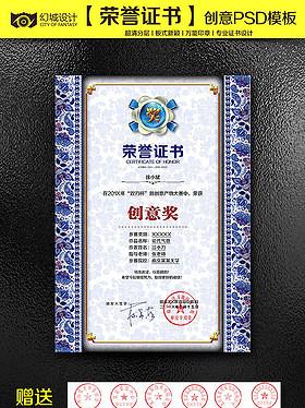 创意青花瓷荣誉证书psd模版设计