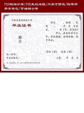 gaozhongbiyezheng