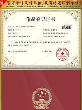 新版全套作品登记证书模板