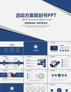 稳重严肃活动策划营销策划公关活动方案PPT