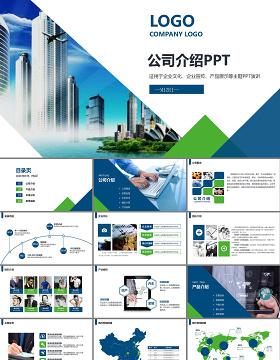 蓝色大气产品宣传公司介绍ppt模板幻灯片