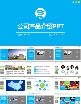 稳重大气公司简介企业宣传PPT模板幻灯片
