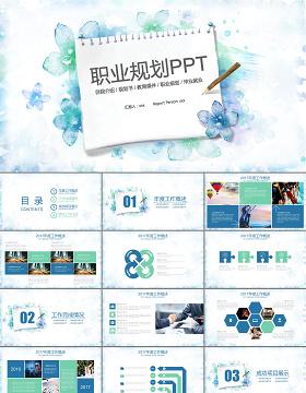 蓝色水墨清新职业规划ppt模板幻灯片