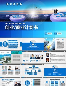 商务电商路演公司介绍商业计划书PPT模板幻灯片