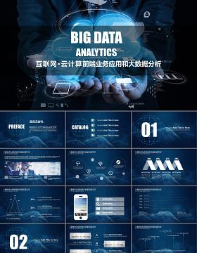 蓝色动感移动互联网云计算科技行业幻灯片2017工作计划PPT模板幻灯片