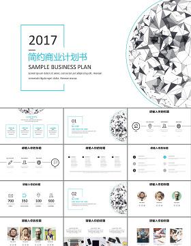 2017简约商业计划书创业融资计划书公司介绍企业宣传PPT模