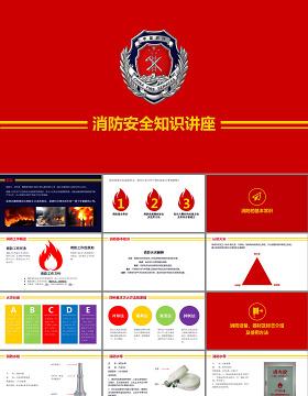 消防安全知识讲座培训ppt