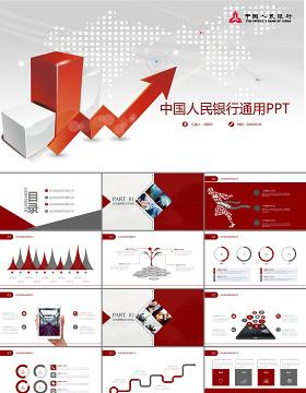 精美中国人民银行年终工作总结计划PPT