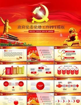 红色大气大气政府党委党建工作PPT模板幻灯片