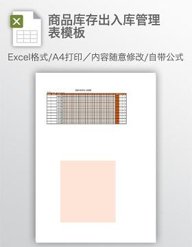 商品库存出入库管理表模板