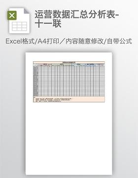 运营数据汇总分析表-十一联