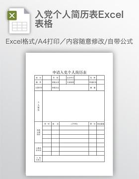 入党个人简历表Excel表格