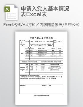 申请入党人基本情况表Excel表