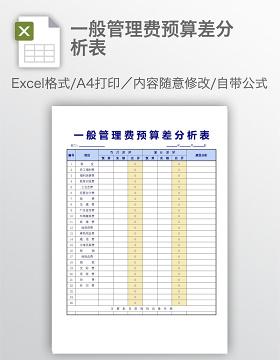 一般管理费预算差分析表