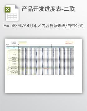 产品开发进度表-二联