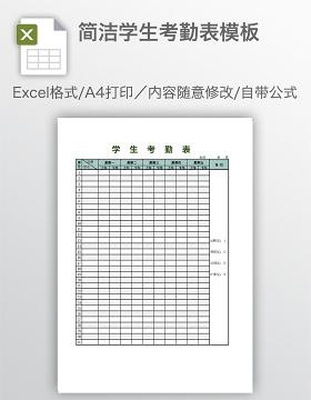 简洁学生考勤表模板
