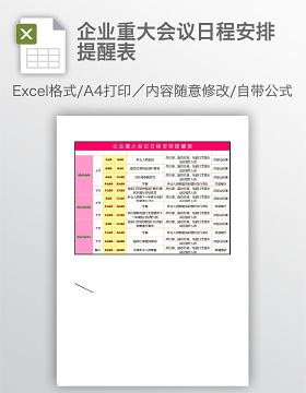 企业重大会议日程安排提醒表
