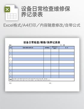 设备日常检查维修保养记录表