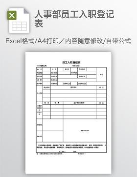 人事部员工入职登记表
