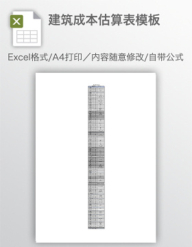建筑成本估算表模板