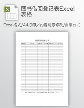 图书借阅登记表Excel表格
