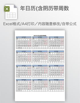 2017年日历(含阴历带周数