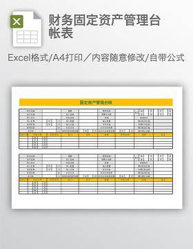 财务固定资产管理台帐表
